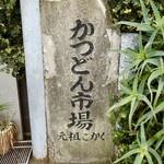 ごかく - [2017/02]ごかく