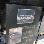 カフェ ダイニング バー ガルバンゾ -