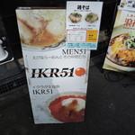IKR51with五拾壱製麺 - I(イ)K(ク)R(ラ)なのかな?51ってなんだ!?