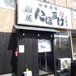麺屋 にぼすけ - お店です