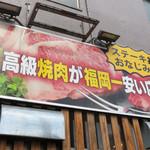 ニクゼン - 大名店のステーキ丼に対して、西新店はローストビーフ丼の提供になります。