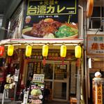 元祖台湾カレー -
