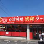 台湾料理 鴻翔 -