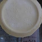白沢せんべい店 - 南部煎餅の文字