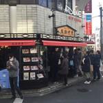 東京厨房 - 外観