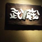 武蔵 - 入口の看板