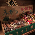 えびす駄菓子バー -