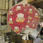 串たつ - オープン以来の自分が10周年の時にプレゼントした団扇(文字が1カ所間違ってたり・・(^^;)