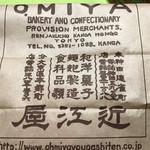 近江屋洋菓子店 - 紙袋