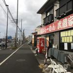 武蔵家 - 外観