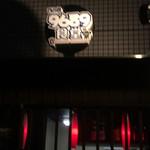 9689食堂 -