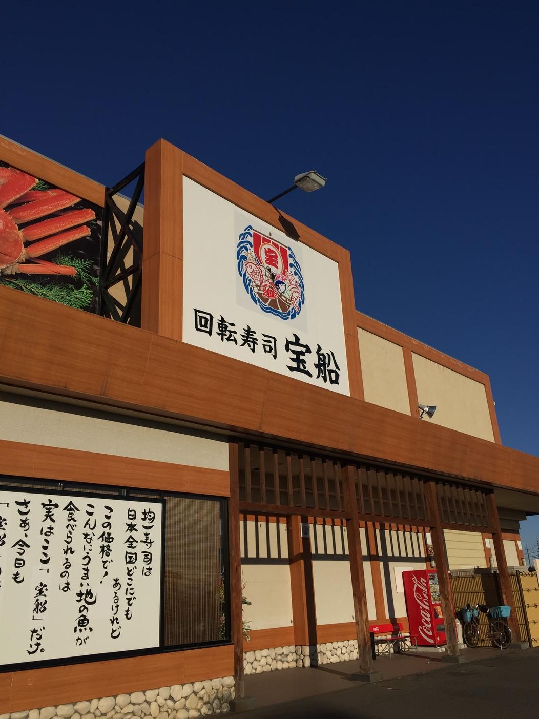 回転寿司 宝船 高崎店