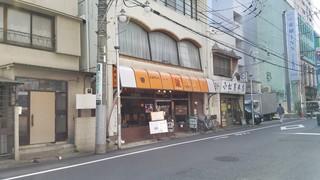 憩 - 八王子三崎町にある喫茶店「憩」さんの外観