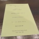 アキヒサ ハンダ - 2017年2月25日本日のメニュー