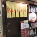 京のあかり - お店は合同庁舎近くにあるARKビルの地下一階にあります