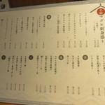 吟醸マグロ - 食べ物メニュー