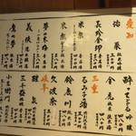 吟醸マグロ - 飲み放題の日本酒メニュー