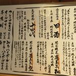 吟醸マグロ - 日本酒メニュー
