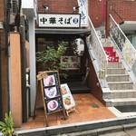 瀧井 - 外観