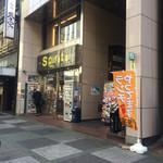 個室 霜降り肉寿司食べ放題 タテガミ - 外観(この建物の二階)