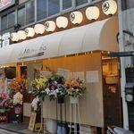 和ガリコ - 今回は開店して次の日の土曜の夕方に入店。