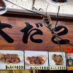 みなとや食品 - 海鮮丼も良いけどたこ焼きもオススメです。