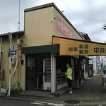 中井パン店 - 店舗外観・お昼前11時、次々とお客さんが...