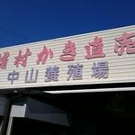 中山牡蠣養殖所 - お店の入口看板