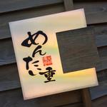 元祖博多めんたい重 - 元祖博多めんたい重(福岡県福岡市中央区西中洲)外観