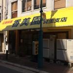 香美園 - 元町通り3丁目北通りにある中華料理店です(2017.2.26)