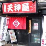 天神屋 - 店の入り口