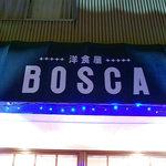 洋食屋BOSCA - 外観