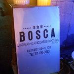 洋食屋BOSCA - 看板