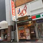 63121276 - ひょうたん寿司(福岡県福岡市中央区天神)外観