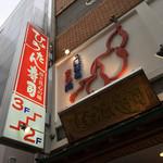 ひょうたん寿司 - ひょうたん寿司(福岡県福岡市中央区天神)外観