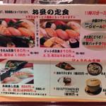 ひょうたん寿司 - ひょうたん寿司(福岡県福岡市中央区天神)メニュー