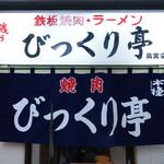 びっくり亭 高宮店 - 外観
