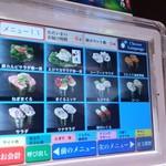 無添くら寿司 高島平店 -
