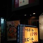 旨唐揚げと居酒メシ ミライザカ 大山北口店 -