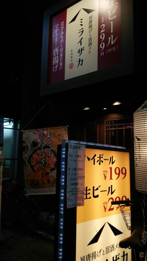 旨唐揚げと居酒メシ ミライザカ 大山北口店