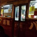 バスラーメン - 普通にバスの入口のドアから入ります