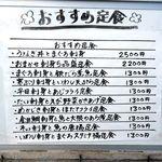 63130297 - おすすめ定食メニュー(2017/02/24撮影)