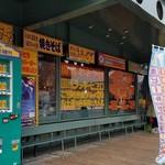 ラッキーピエロ - 「ラッキーピエロ マリーナ末広店」の入口