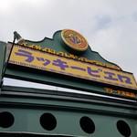 ラッキーピエロ - 「ラッキーピエロ マリーナ末広店」の看板