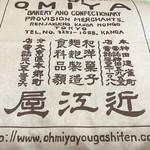 近江屋洋菓子店 - バームクーヘン紙袋