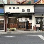 鳥新 - 【2017.2.16】店舗全容。