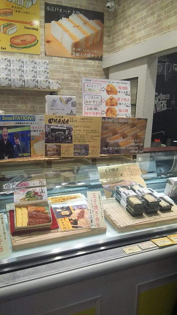 小江戸OHANA 西武本川越PePe店