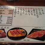 精肉問屋直営焼肉店 やきにくの蔵 - 肉寿司メニュー