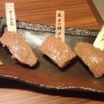 精肉問屋直営焼肉店 やきにくの蔵 - 和牛上ネタ3貫盛り(820円)