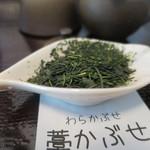 63136977 - 藁かぶせ茶葉アップ